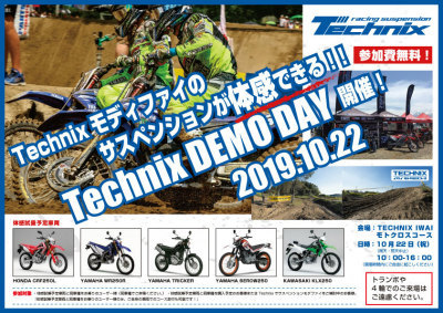 Technix DEMO DAYでセロー250サスチューンを体感!