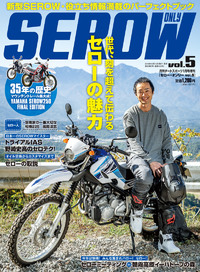 SEROW FINAL EDITIONとSEROWオンリーVOL.5